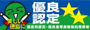 徳島県認定・優良産業廃棄物処理業者