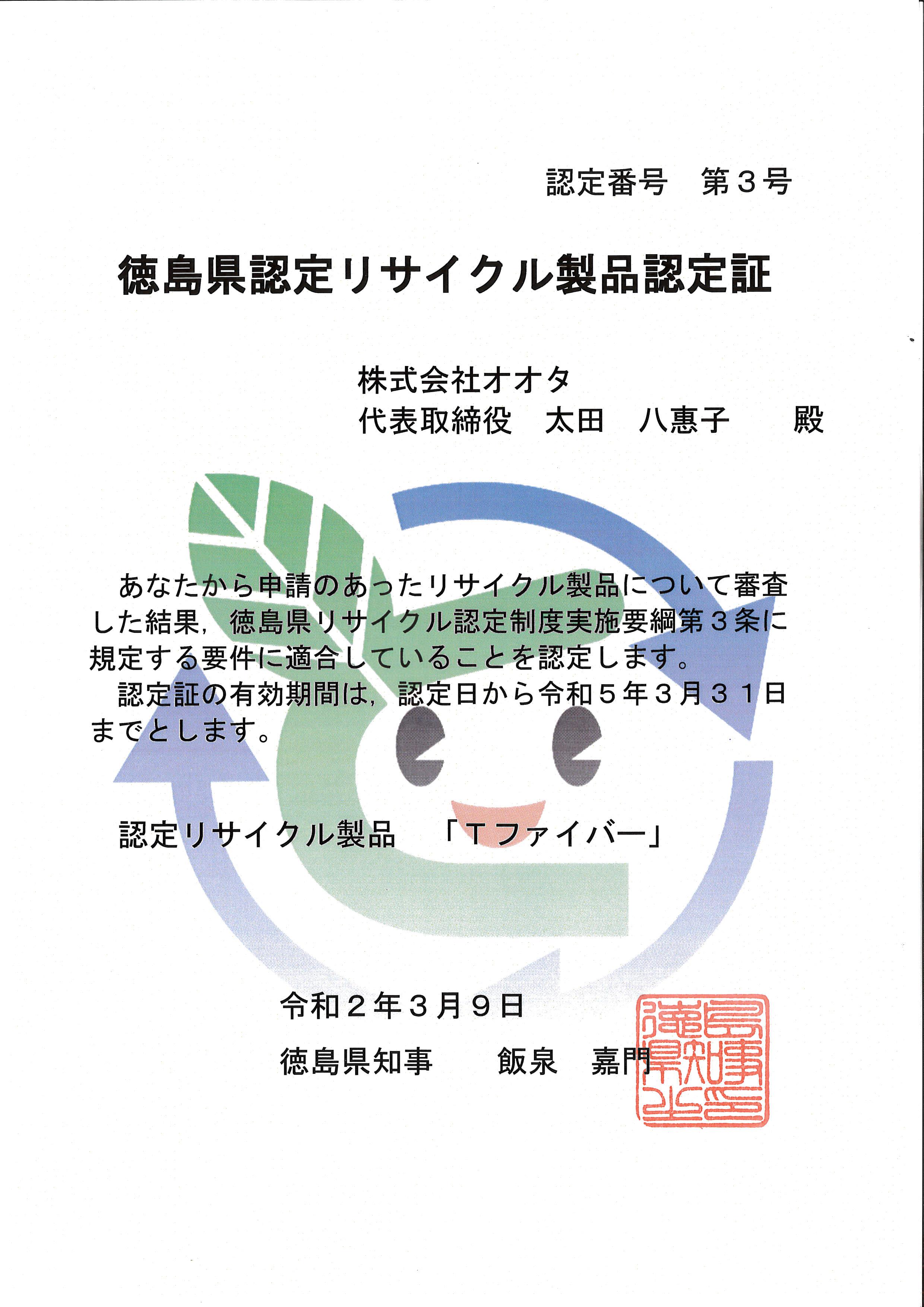 リサイクル製品認定証R2-Tファイバー