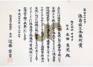 徳島商工会議所賞状